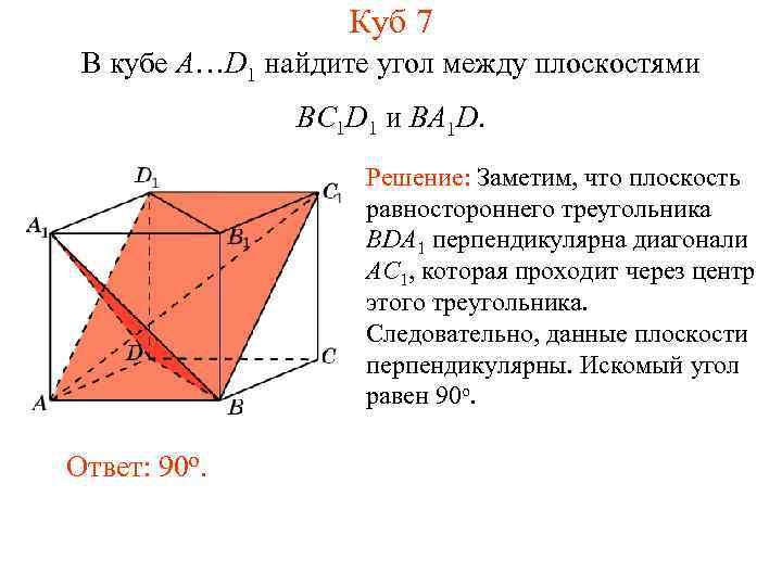 Куб 7 В кубе A…D 1 найдите угол между плоскостями