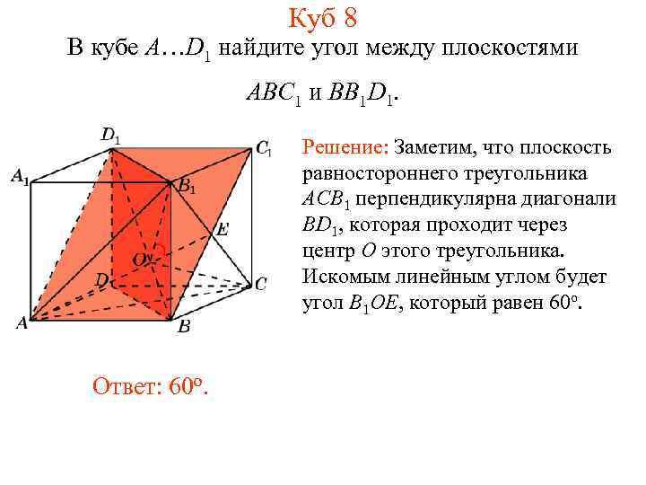 Куб 8 В кубе A…D 1 найдите угол между плоскостями