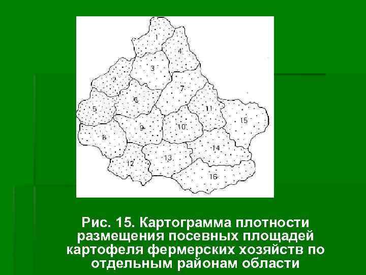 Рис. 15. Картограмма плотности размещения посевных площадей картофеля фермерских хозяйств по  отдельным