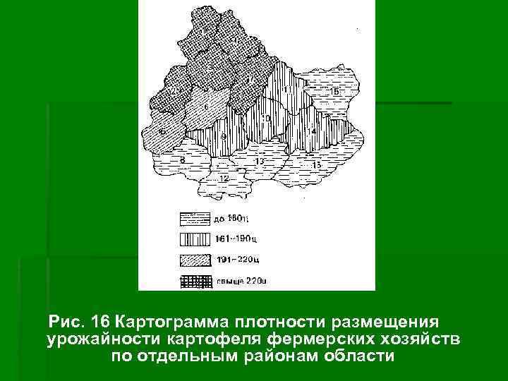Рис. 16 Картограмма плотности размещения урожайности картофеля фермерских хозяйств  по отдельным районам области