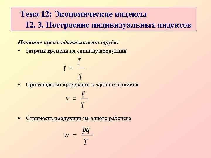 Тема 12: Экономические индексы 12. 3. Построение индивидуальных индексов Понятие производительности труда:  •
