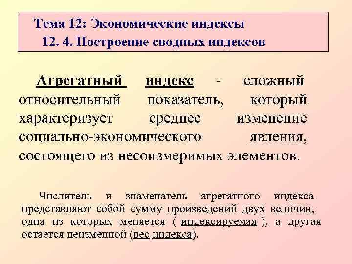 Тема 12: Экономические индексы  12. 4. Построение сводных индексов  Агрегатный индекс