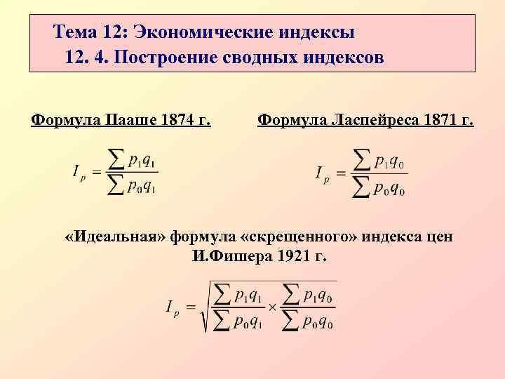 Тема 12: Экономические индексы  12. 4. Построение сводных индексов  Формула Пааше