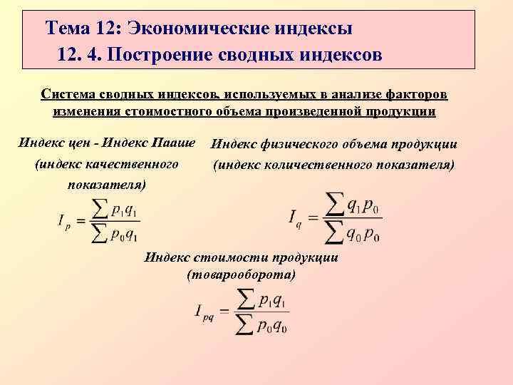 Тема 12: Экономические индексы 12. 4. Построение сводных индексов  Система сводных