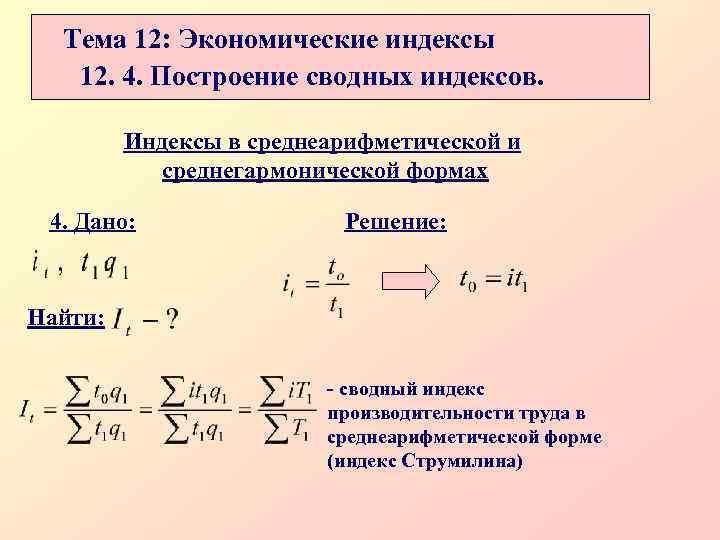 Тема 12: Экономические индексы  12. 4. Построение сводных индексов.  Индексы в