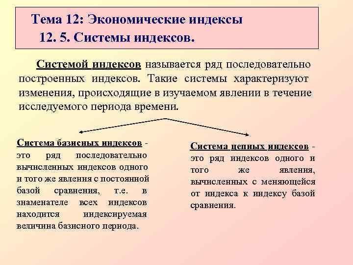 Тема 12: Экономические индексы 12. 5. Системы индексов. Системой индексов называется ряд