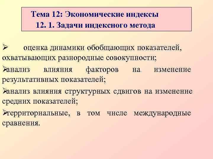 Тема 12: Экономические индексы   12. 1. Задачи индексного метода Ø