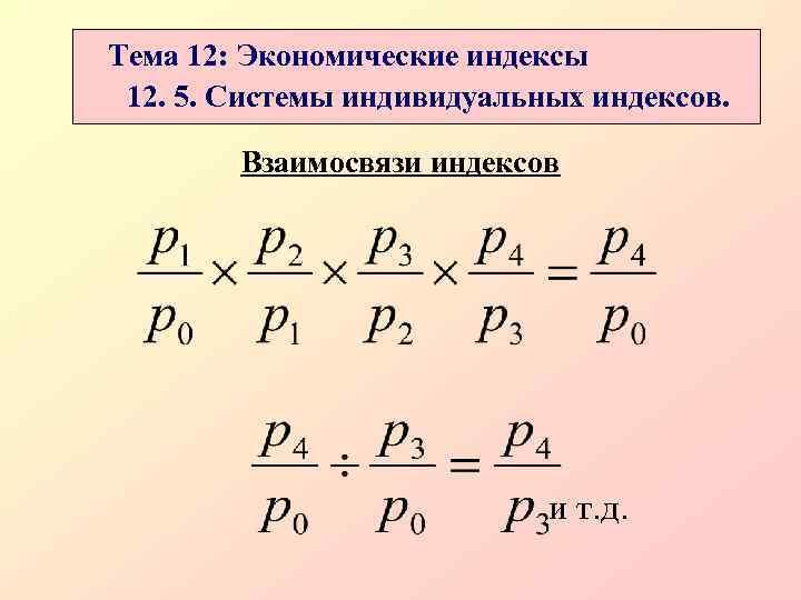 Тема 12: Экономические индексы 12. 5. Системы индивидуальных индексов.  Взаимосвязи индексов