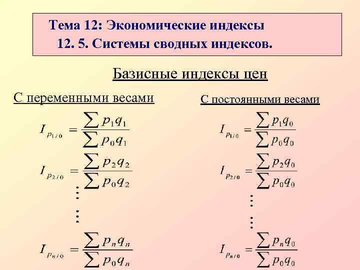Тема 12: Экономические индексы  12. 5. Системы сводных индексов.   Базисные