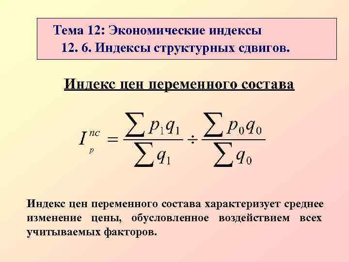 Тема 12: Экономические индексы 12. 6. Индексы структурных сдвигов.   Индекс