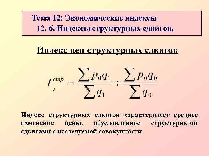 Тема 12: Экономические индексы  12. 6. Индексы структурных сдвигов.  Индекс цен