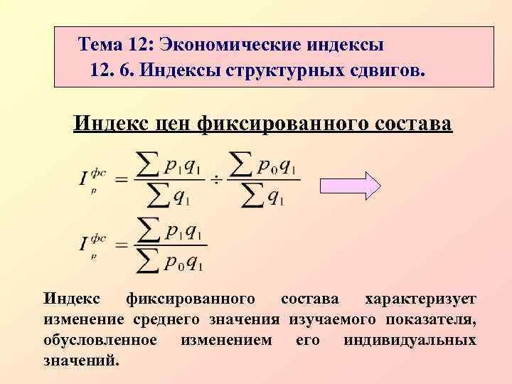 Тема 12: Экономические индексы 12. 6. Индексы структурных сдвигов. Индекс цен фиксированного