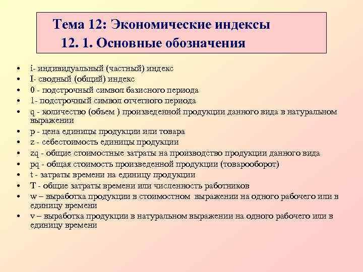 Тема 12: Экономические индексы  12. 1. Основные обозначения •