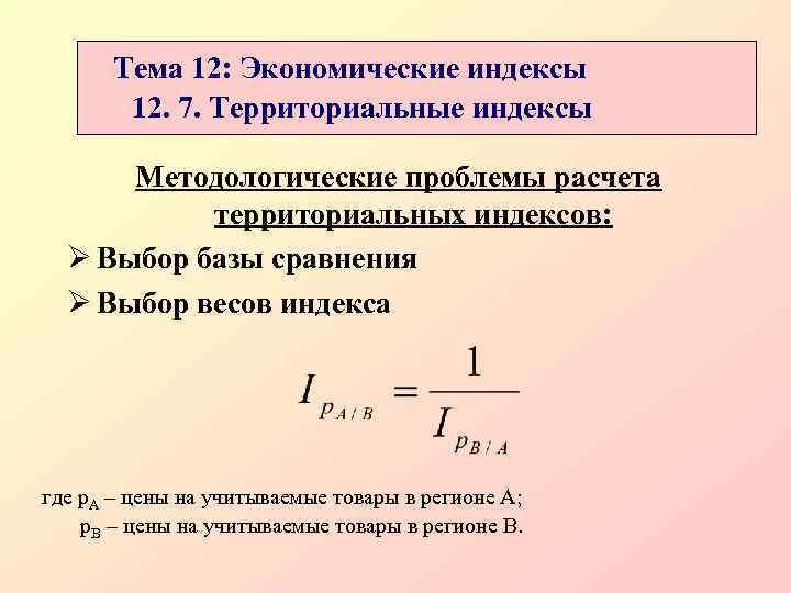 Тема 12: Экономические индексы   12. 7. Территориальные индексы  Методологические