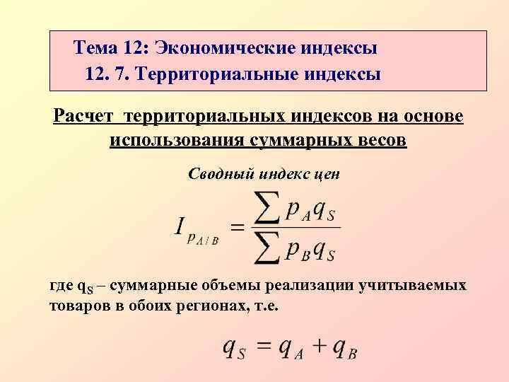 Тема 12: Экономические индексы  12. 7. Территориальные индексы Расчет территориальных индексов на