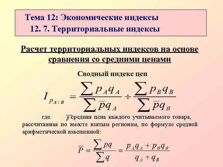 Тема 12: Экономические индексы 12. 7. Территориальные индексы Расчет территориальных индексов на основе