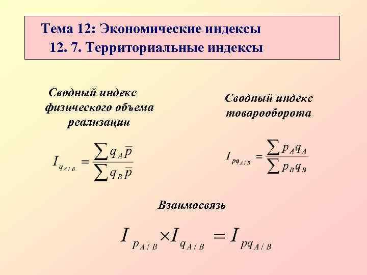 Тема 12: Экономические индексы 12. 7. Территориальные индексы  Сводный индекс физического объема
