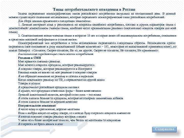 Типы потребительского поведения в России  Задача определения психографических типов