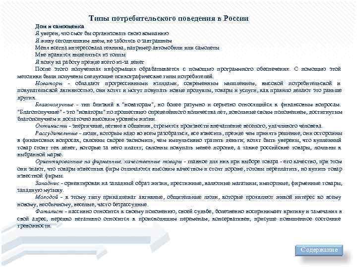 Типы потребительского поведения в России  Дом и