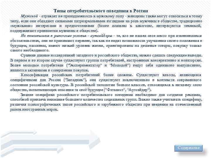 Типы потребительского поведения в России  Мужской