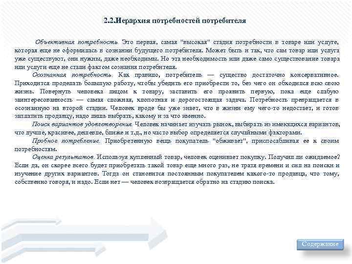 2. 2. Иерархия потребностей потребителя   Объективная потребность.