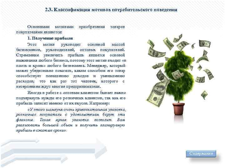 2. 3. Классификация мотивов потребительского поведения   Основными мотивами