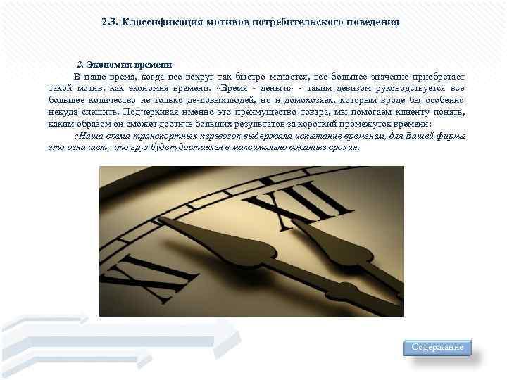 2. 3. Классификация мотивов потребительского поведения   2. Экономия времени