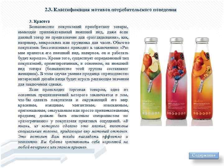 2. 3. Классификация мотивов потребительского поведения  3. Красота  Большинство