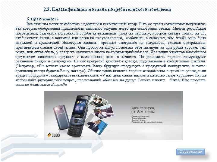2. 3. Классификация мотивов потребительского поведения  6. Практичность  Все