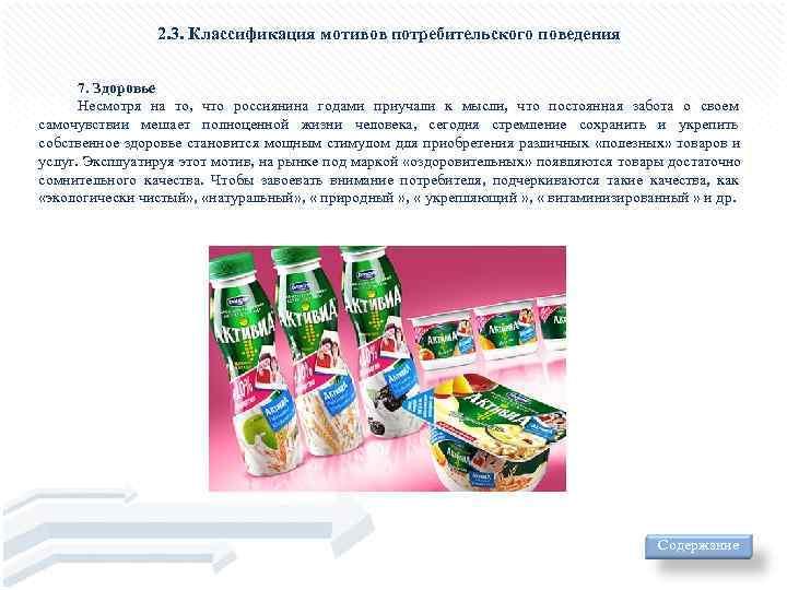 2. 3. Классификация мотивов потребительского поведения   7. Здоровье