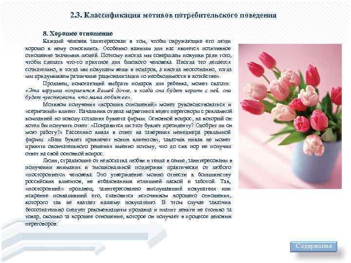 2. 3. Классификация мотивов потребительского поведения   8. Хорошее