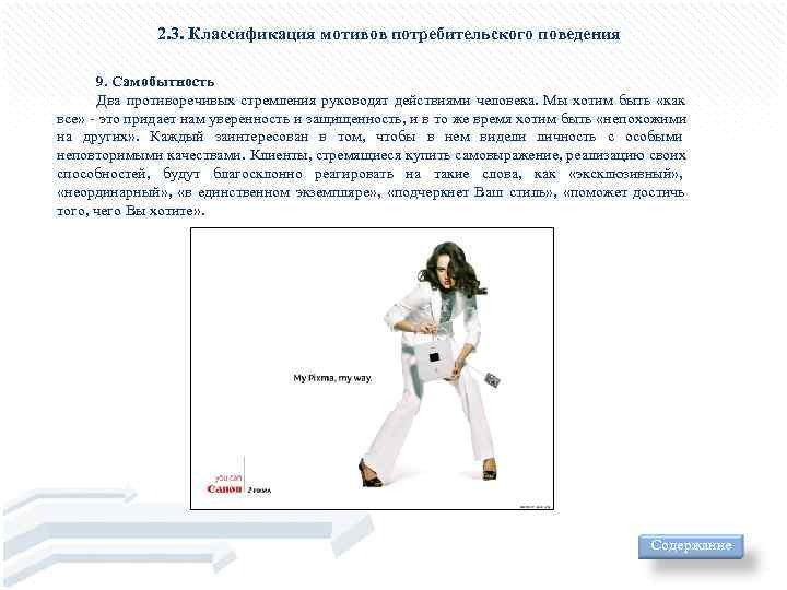 2. 3. Классификация мотивов потребительского поведения  9. Самобытность