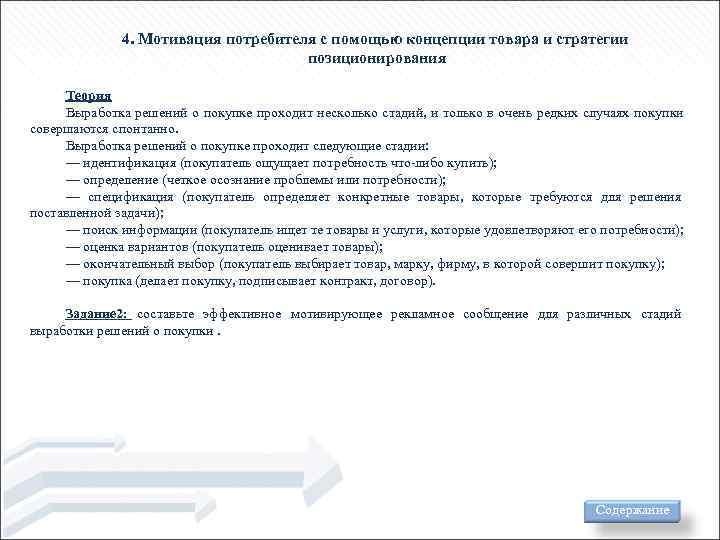 4. Мотивация потребителя с помощью концепции товара и стратегии