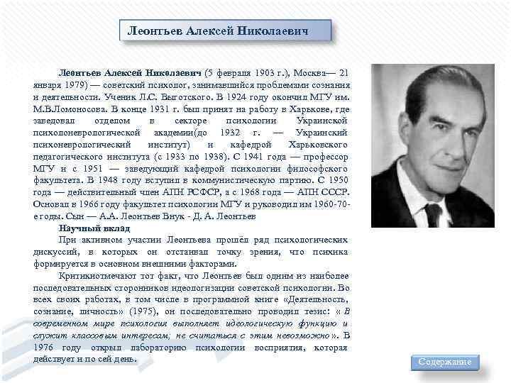 Леонтьев Алексей Николаевич (5 февраля 1903 г. ),  Москва—