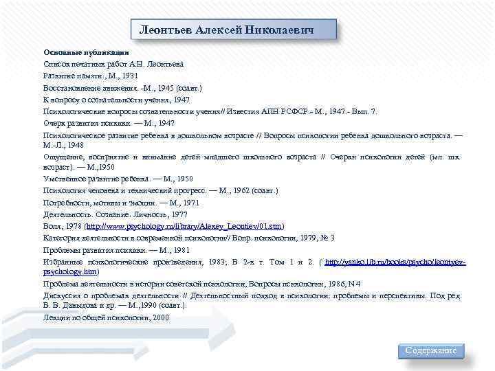 Леонтьев Алексей Николаевич Основные публикации Список печатных работ