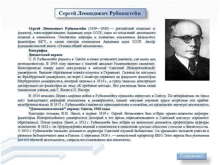 Сергей Леонидович Рубинштейн (1889— 1960) — российский психолог и