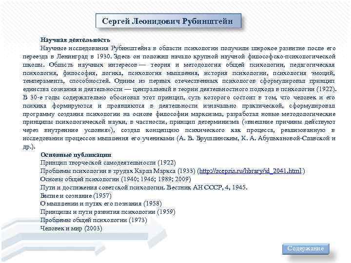 Сергей Леонидович Рубинштейн  Научная деятельность  Научные