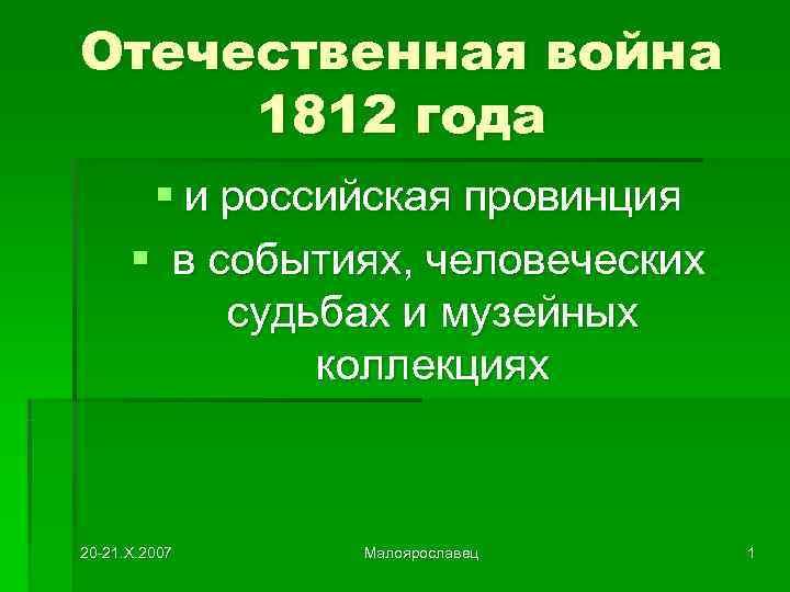 Отечественная война 1812 года  § и российская провинция  § в событиях, человеческих