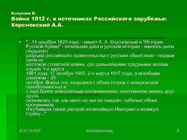 Колупаев В. Война 1812 г. в источниках Российского зарубежья: Керсновский А. А.  §