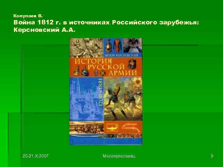 Колупаев В. Война 1812 г. в источниках Российского зарубежья: Керсновский А. А.