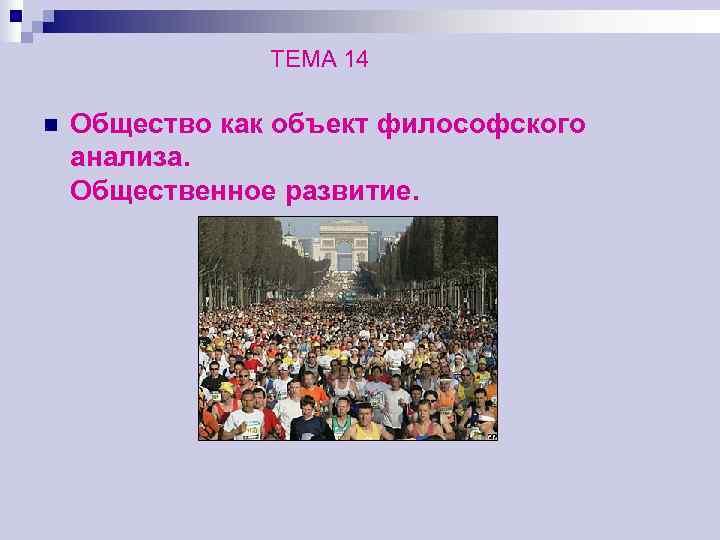 ТЕМА 14 n  Общество как объект философского анализа. Общественное