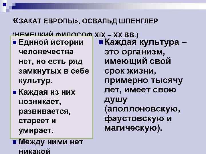 «ЗАКАТ ЕВРОПЫ» , ОСВАЛЬД ШПЕНГЛЕР (НЕМЕЦКИЙ ФИЛОСОФ XIX – XX ВВ. ) n