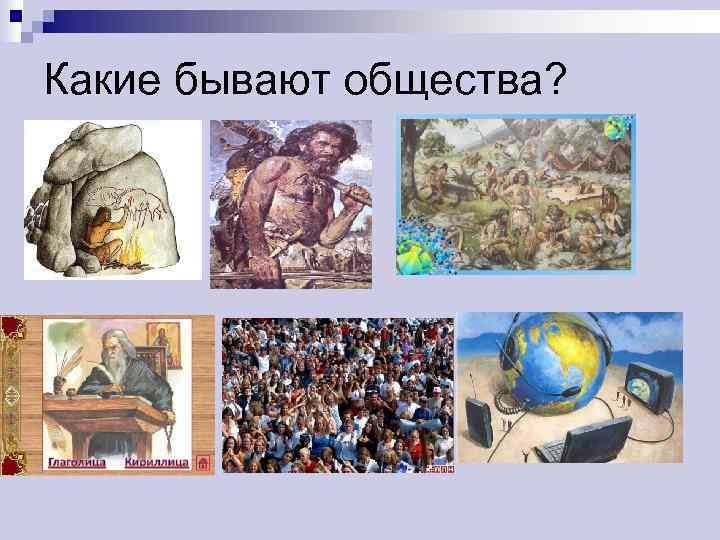 Какие бывают общества?
