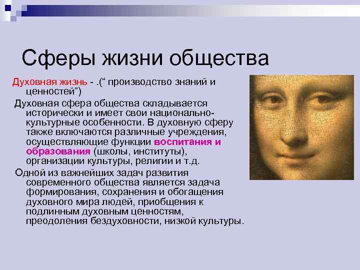 """Сферы жизни общества Духовная жизнь -. ("""" производство знаний и  ценностей"""") Духовная"""