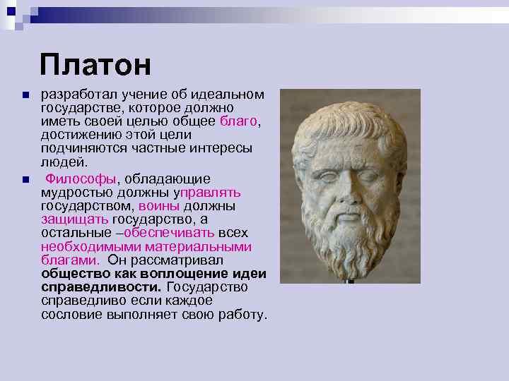 Платон n  разработал учение об идеальном государстве, которое должно иметь своей