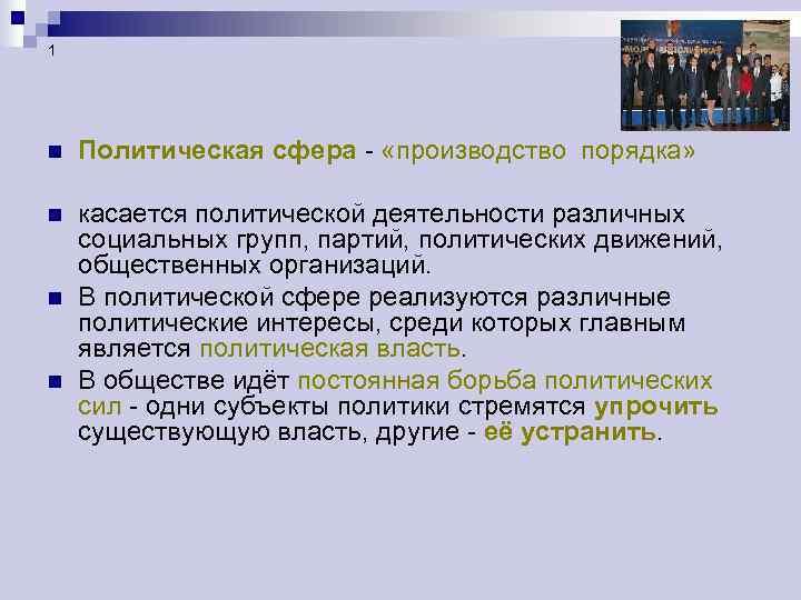 1 n  Политическая сфера - «производство порядка»  n  касается политической деятельности