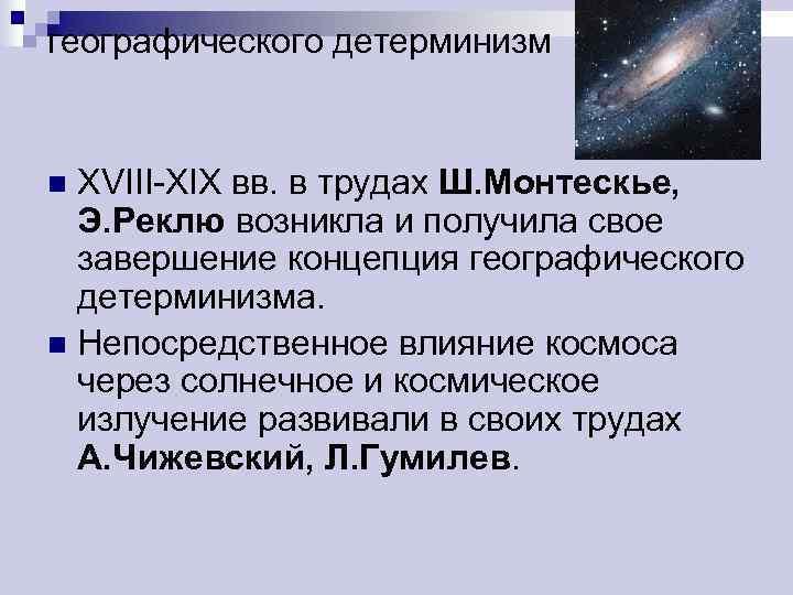 географического детерминизм  n XVIII-XIX вв. в трудах Ш. Монтескье,  Э. Реклю возникла