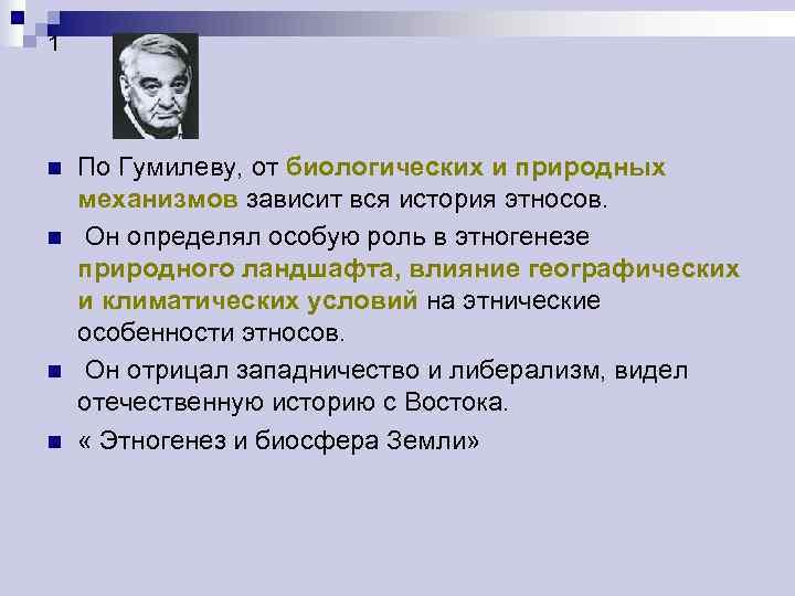 1 n  По Гумилеву, от биологических и природных механизмов зависит вся история этносов.