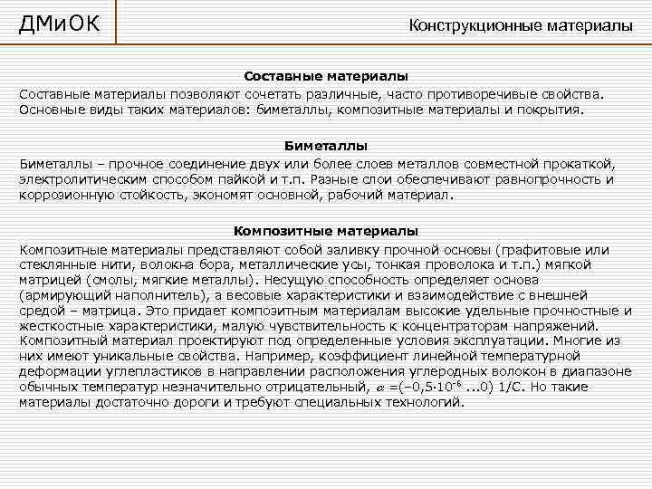 ДМи. ОК    Конструкционные материалы       Составные
