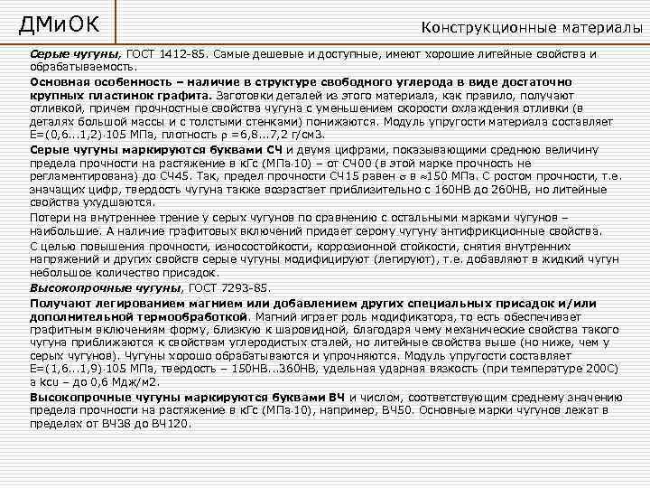 ДМи. ОК     Конструкционные материалы Серые чугуны, ГОСТ 1412 -85. Самые